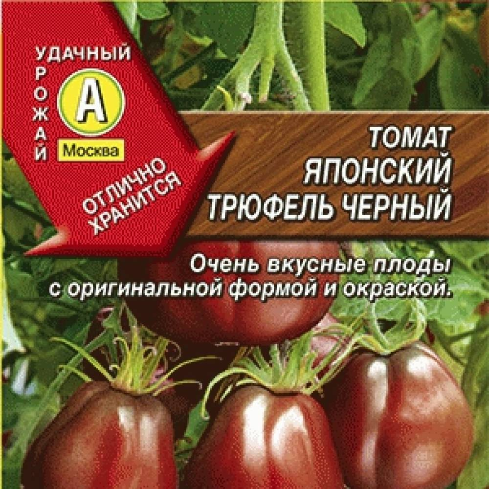 показателем, томат японский трюфель черный отзывы фото дорогие
